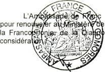 Note verbale de L'Ambassade de France